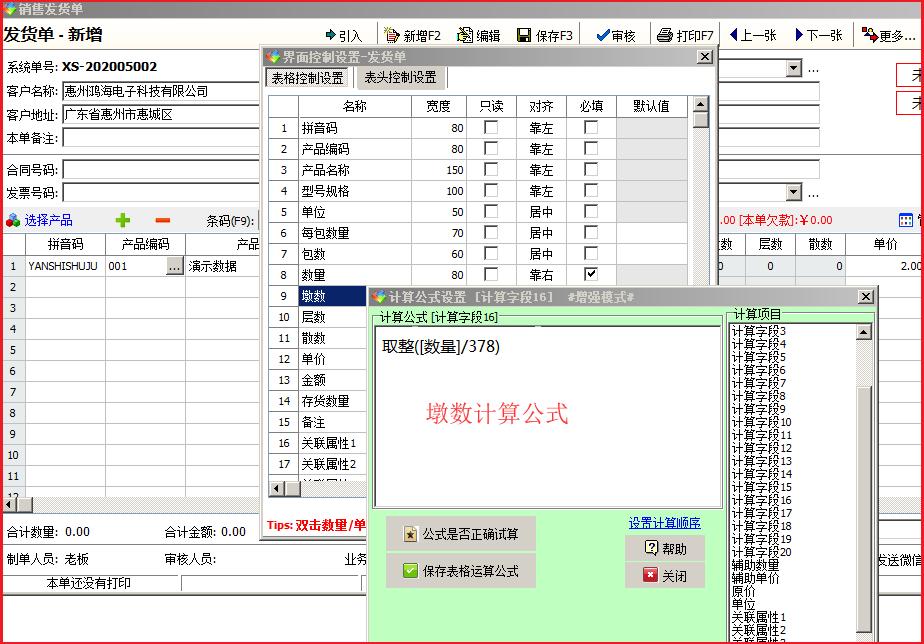 瓷砖送货单_【实战篇】陶瓷/砖类/运输行业|自定义计算公式_开博效率软件 ...